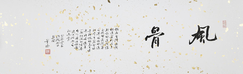 TCO20026(董橋)風骨75x22cm 灑金蠟箋 2020s.jpg