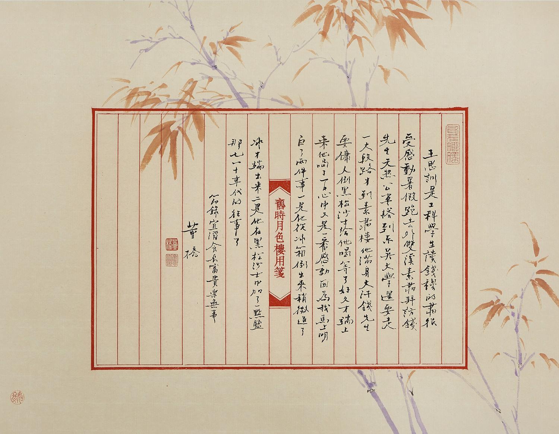 (董橋)節錄《宜酒食長富貴樂無事》32x42cm 紙本設色 2020 (陳如冬補畫).jpg