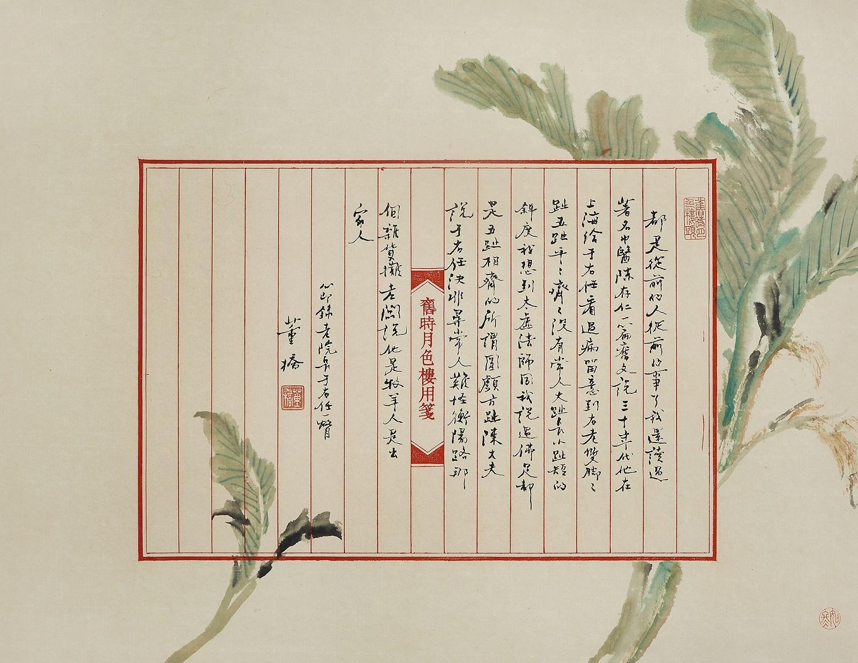 (董橋)節錄《老院長于右任一瞥》32x42cm 紙本設色 2020 (陳如冬補畫).jpg