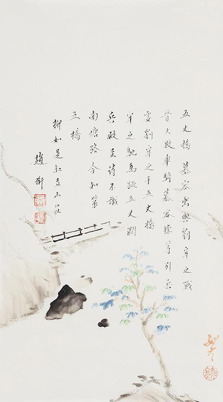 ZHO19006(趙珩)錄柳如是《紅豆村莊雜錄》2  29.5x37cm 紙本水墨 紙本設色 2019s.jpg