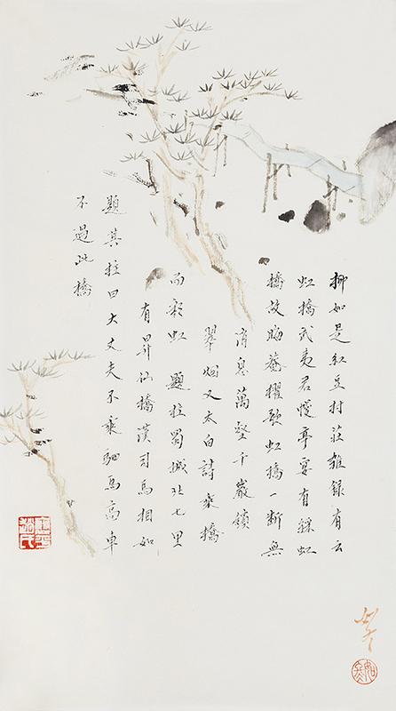 ZHO19006(趙珩)錄柳如是《紅豆村莊雜錄》1  29.5x37cm 紙本水墨 紙本設色 2019s.jpg