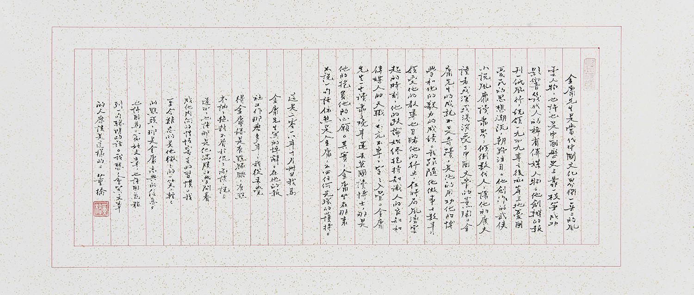 TCO20088(董橋)金庸悼詞 28x68cm 灑金蠟箋 2020s.jpg